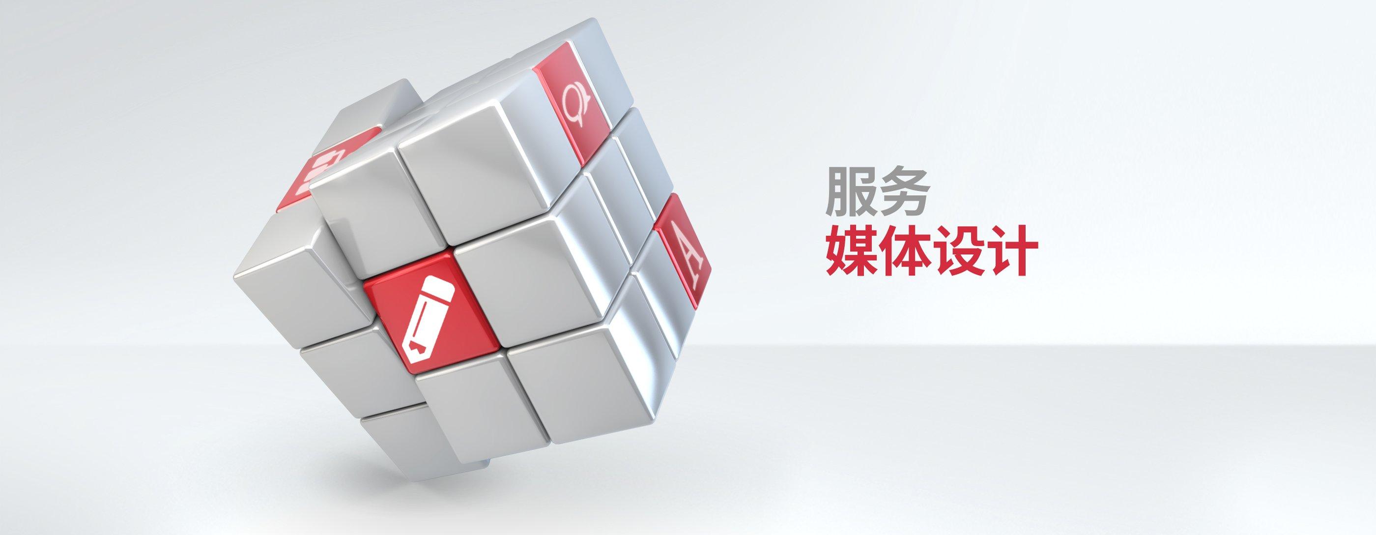 W4 媒体设计